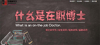什么是在职博士