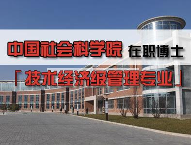 社科院研究生院技术经济及管理专业经济管理研究方向高级课程班招生简章(可申请博士学位)
